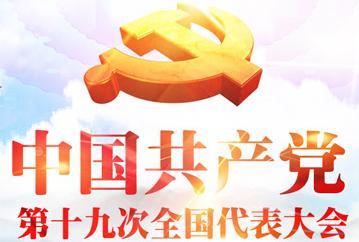 【专题】中国共产党第十九次全国代表大会