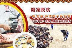 2017布拖黑绵羊美食文化节