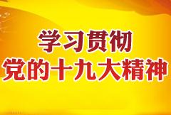 凉山州政府机关举行党的十九大精神宣讲报告会