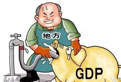 """为何几省份自曝GDP""""注水""""?来自中央与现实的双重压力"""