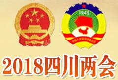 2018四川省两会