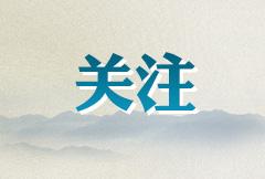 茅台控价出重拳:春节北京等地每人可1399元购2瓶