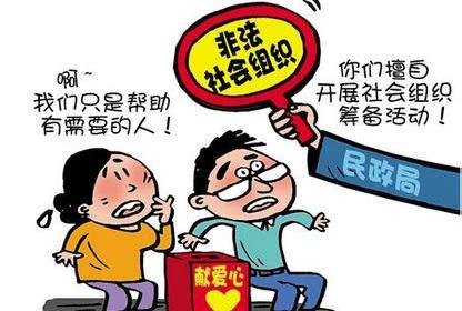 民政部春节前公布一批涉嫌非法社会组织名单