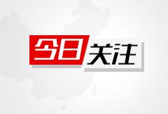 中国在世贸组织起诉美国301征税建议措施