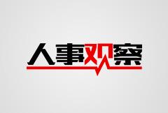 詹成付任民政部副部长 朱鹤新任央行副行长