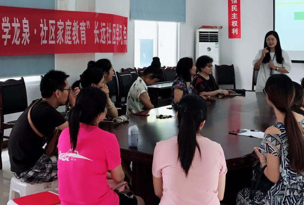龙泉驿区社区教育:孩子的成长,家庭教育具有不可替代性