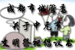成都市城管委关于中元节文明祭祀倡议书