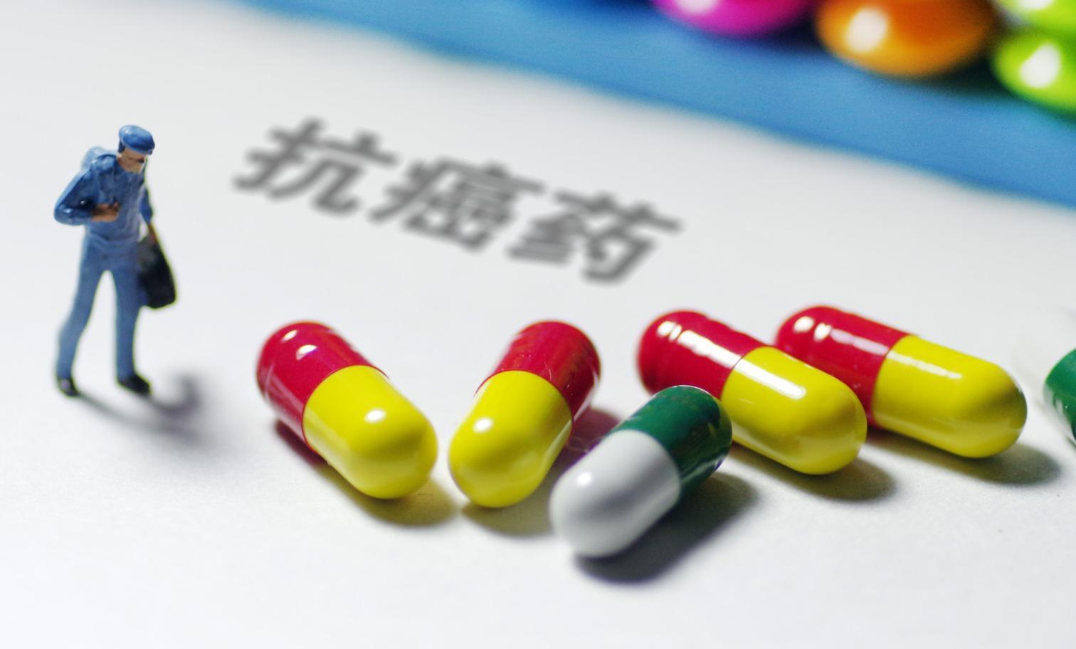 这18种药纳入抗癌药医保准入专项谈判