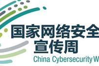 2018年国家网络安全宣传周将于9月17日至23日举办
