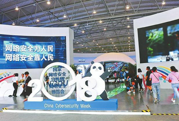 2018年网络安全博览会开幕,展示面积创历届之最