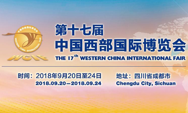 习近平向第十七届中国西部国际博览会致贺信