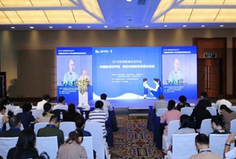 探讨学校内涵特色发展!2018亚洲教育论坛年会在蓉举办