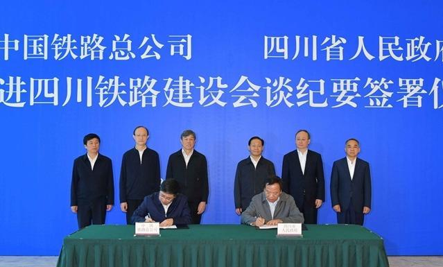 四川与铁总签署推进四川铁路建设的会谈纪要