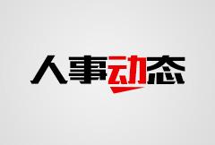 刘强任泸州市委书记;杨林兴任市委副书记,提名市长