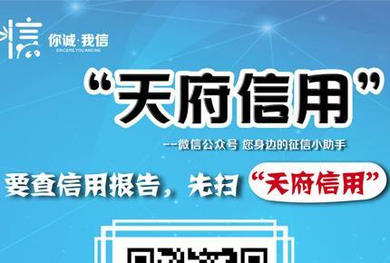 一文看懂个人征信报告  ——四川新网银行积极开展征信宣传活动
