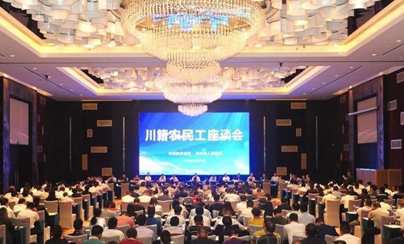 四川在广州召开川籍农民工座谈会
