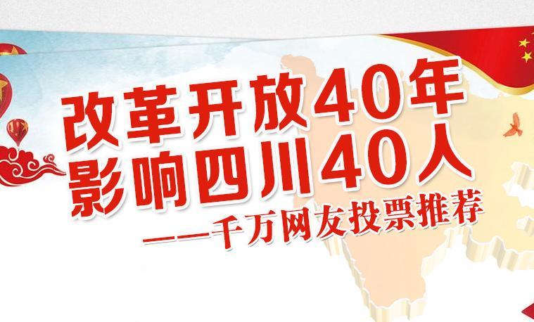 改革开放40年,影响四川40人!