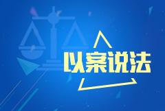 最高法发布10件国家赔偿和司法救助典型案例
