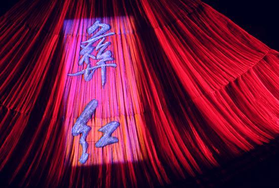 送票200张│赶在锦城艺术宫被拆之前,看一场歌剧《彝红》