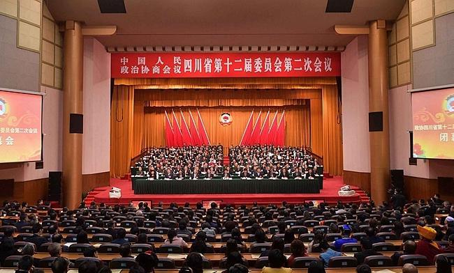 四川省政协十二届二次会议闭幕