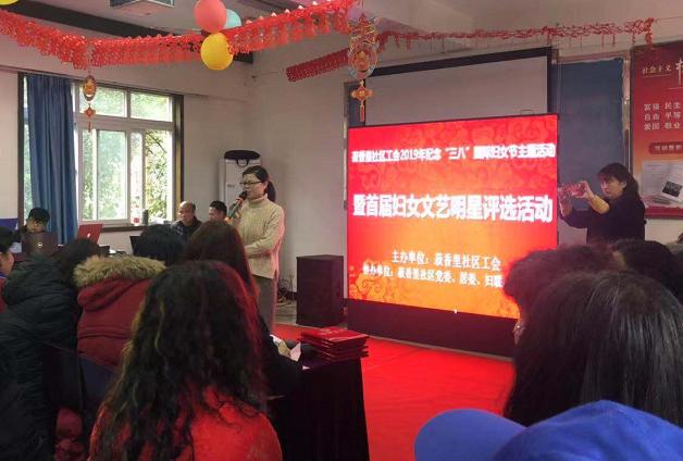 菽香里社区:社区工会开展首届文艺明星评选活动