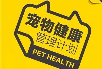 宠物医疗险兴起先给狗狗植入芯片证明