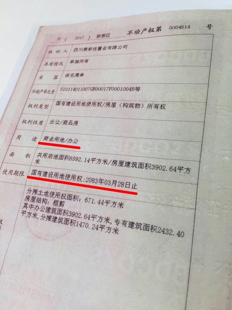 盛世华庭大产权证01_副本.jpg