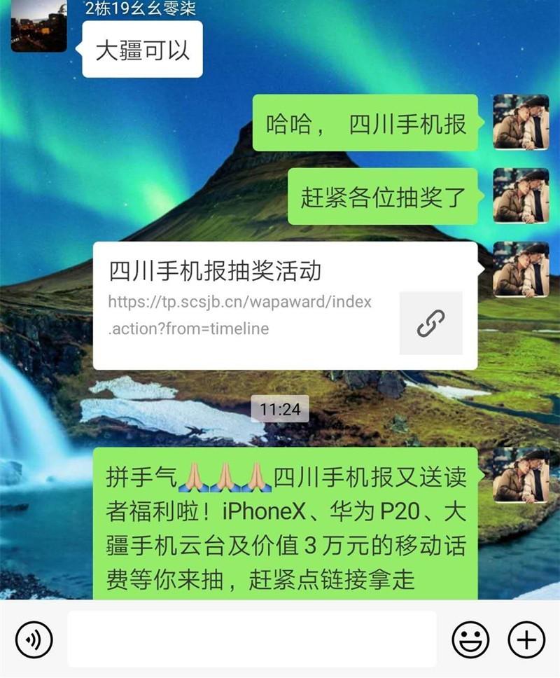 邓先生业主群聊天.jpg