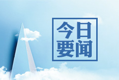 2019年度四川省深化改革4个台账出台