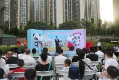 喜团子文创基金成立仪式在成都UPARK公园+隆重举行