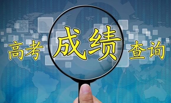 四川省2019年高考成绩22日晚公布  八种方式查成绩