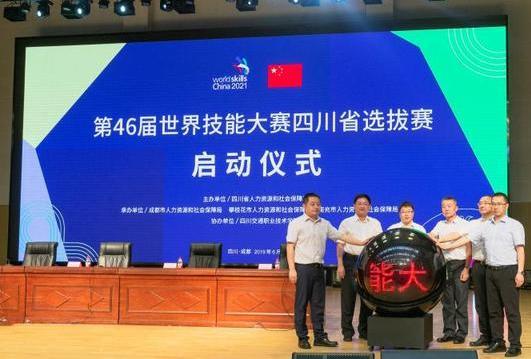 第46届世界技能大赛四川省选拔赛启动仪式在四川交职院隆重举行