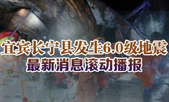 宜宾市长宁县附近发生6.0级地震