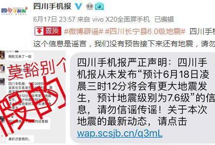 """三人冒充四川手机报,散布""""将有更大地震""""谣言被拘留"""