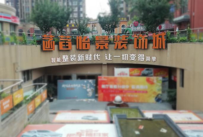 """广安市民遭成都装修公司威胁""""砍死你"""" 对方称知其家庭成员信息"""
