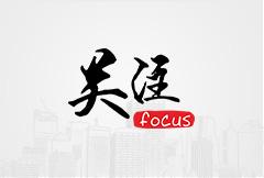 四川省国资委建立央地合作长效机制  推动央地合作深入发展