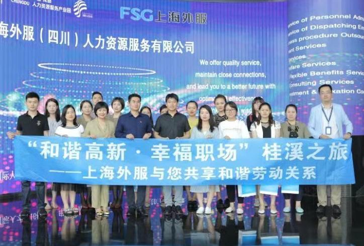 2019年第二季桂溪之旅主题沙龙活动  ——上海外服与您共享和谐劳动关系