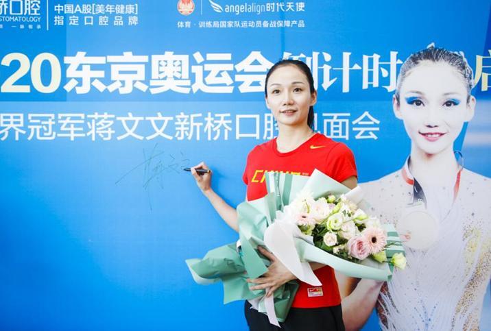 打造冠军微笑 花泳世界冠军蒋文文在新桥口腔开启隐形正牙之旅