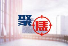 武汉市委常委、市委秘书长蔡杰接受审查调查