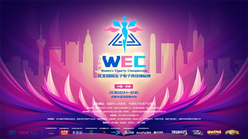 6.WEC女子电竞赛的图.jpg