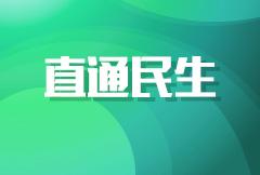 """四川依托社会保障""""一张卡""""解决惠民惠农资金""""跑冒滴漏"""""""
