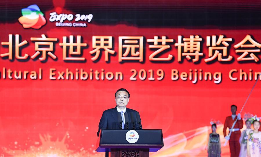 2019年北京世界园艺博览会圆满闭幕