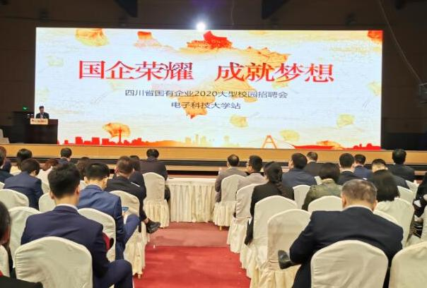 125家企业6000多个岗位!四川国有企业2020大型校园招聘会在蓉隆重举行