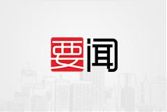 《求是》杂志发表习近平总书记重要文章《在中央和国家机关党的建设工作会议上的讲话》
