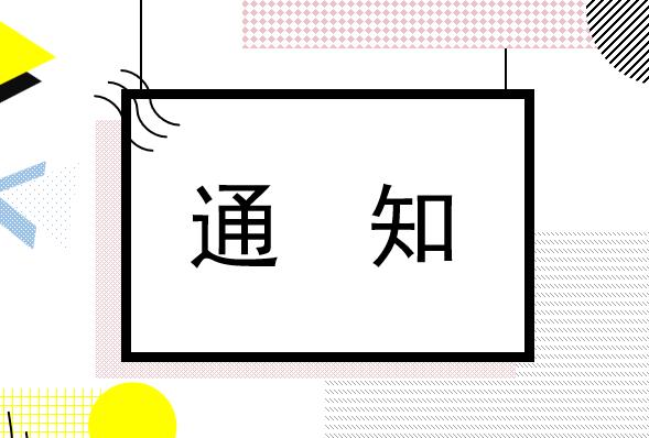 注意啦!四川中小学教师资格考试面试10日开始网上报名