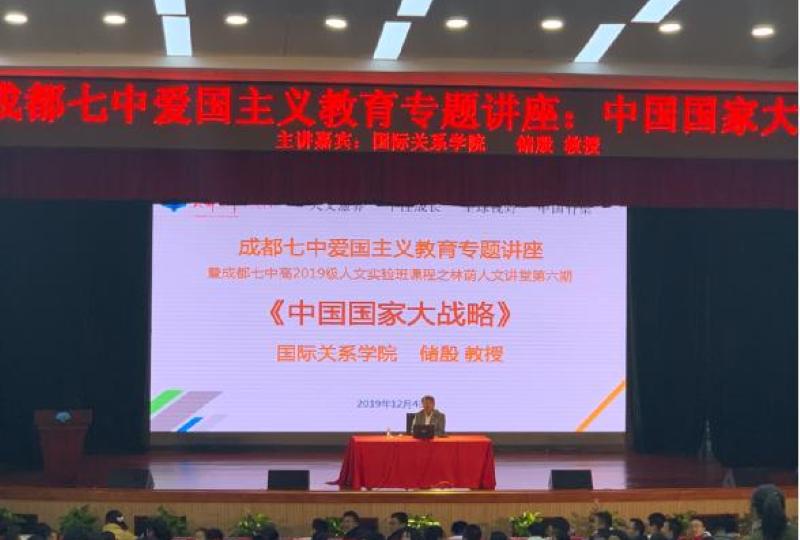成都七中开展爱国主义教育专题讲座 培养具有全球视野的中国脊梁