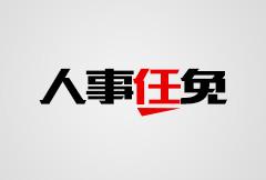 郭勇任四川省铁投集团党委书记,孙云另有任用