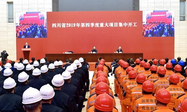 四川省2019年第四季度重大项目集中开工