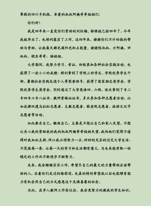 刘红梅-感谢信01.jpg