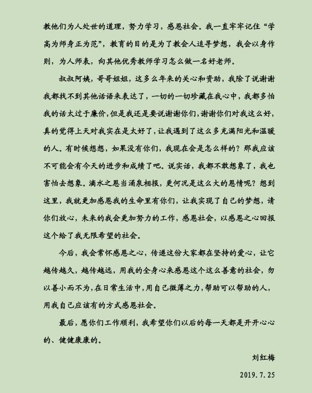 刘红梅-感谢信02.jpg
